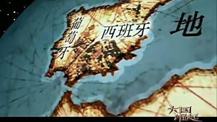大国崛起 ——葡萄牙和西班牙的崛起1