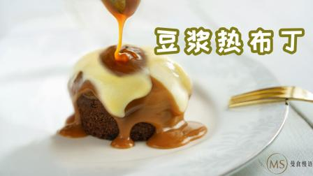【曼食慢语】豆乳热布丁, 跟你认识的布丁大不同