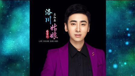 马红磊新歌《洛川姑娘》发布众明星祝贺