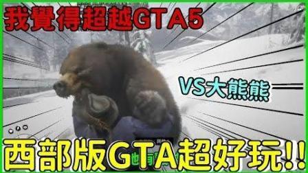 【喳RDR2】EP.1西部GTA玩起来..神作! ! 神枪手驾到! ! !
