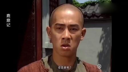 韦小宝为了摆脱海大富, 自称汪洋大盗茅十八, 竟跑到衙门自首去了