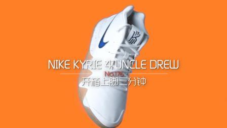 「AE评测 开箱上脚三分钟 第176期」NIKE KYRIE 4 Uncle Drew货号: 943806-100