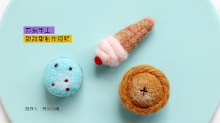 苏朵手工羊毛毡戳戳乐马卡龙蛋糕冰激凌甜甜甜制作视频