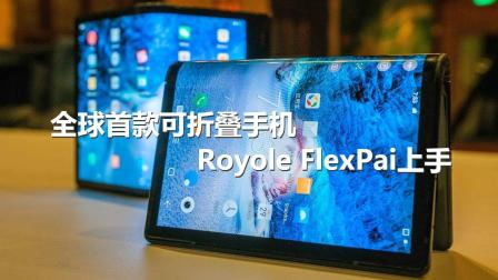 全球首款可折叠手机 Royole FlexPai 上手初体验!