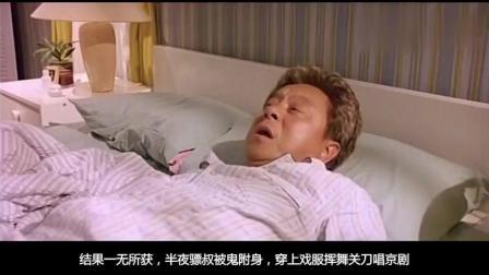 一部暴露年龄的香港电影, 李丽珍和骠叔经典之作, 有谁看过