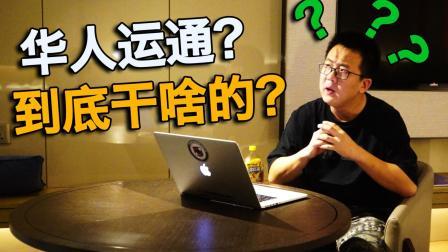 《涡轮时间》华人运通到底是干啥的?