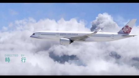 商务舱体验 中华航空  空客A350-900飞机商务舱