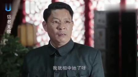 信者无敌: 范天喜要娶女儿, 秘书长是得多气啊, 这咋还晕过去了!