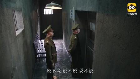 信者无敌: 李大叶被狗特务抓住, 遭严刑拷打, 毛人凤又生事, 真是欠揍