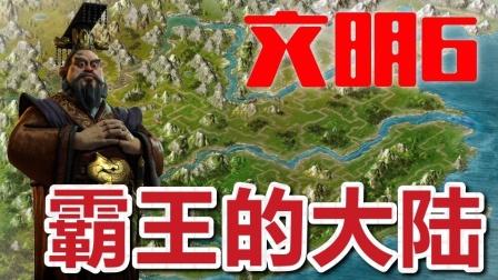 ★文明6★迭起兴衰之中国★霸王的大陆