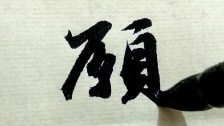 行书书写白居易诗句: 在天愿作比翼鸟, 在地愿为连理枝