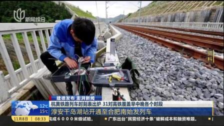 杭黄铁路列车时刻表出炉  31对高铁覆盖早中晚各个时段 上海早晨 181108