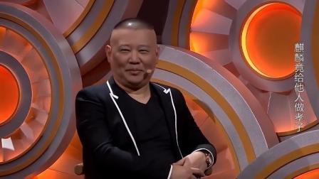 郭麒麟:老头死了儿子多高兴啊,阎鹤祥:你也有那一天,老郭笑了