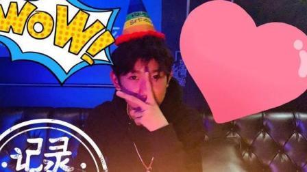 这就是娱乐圈 2018 成年快乐!王源发表18岁生日感言:以后更加努力