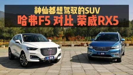 神仙都想驾驶的SUV, 哈弗F5对比荣威RX5