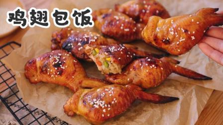 【鸡翅包饭】软糯的米饭塞进鸡翅里, 一口肉一口饭, 绝了
