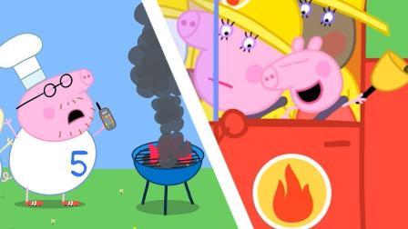 小猪佩奇开烧烤派对, 吃着吃着就变成这样了, 为何? 儿童玩具故事