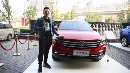 不到10万的国产轿跑SUV,东风风光ix5重庆正式上市!