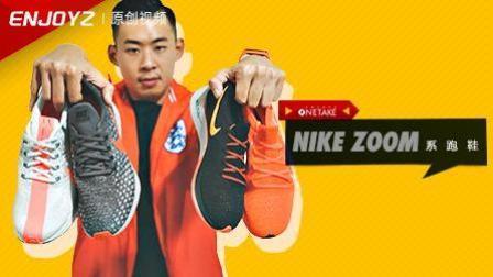 ENJOYZ OneTake丨Nike Zoom系跑鞋