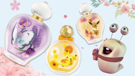 精灵宝可梦香水瓶盒蛋系列 小精灵是有香味的吗