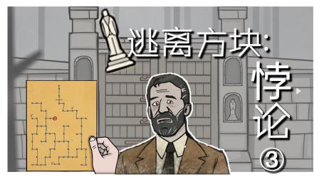 【四新】逃离方块悖论第一章③ 微恐怖解谜锈湖系列