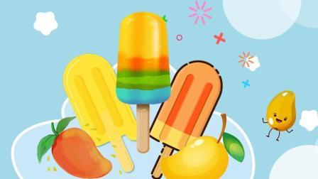 波波亲子美食 芒果冰棍