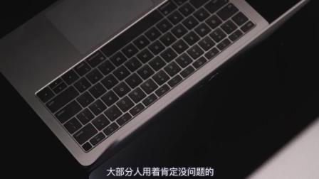 苹果2018款全新MacBook Air评测——值得升级的超薄本? 【沙丁鱼原创字幕】