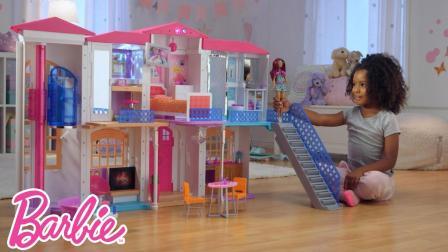 芭比之玩趣时刻 哈罗梦想豪宅 放学之后