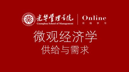 光华在线 | 微观经济学 线上课程介绍