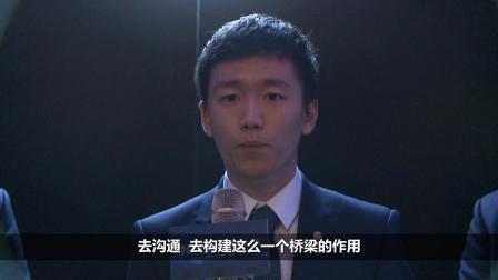 张康阳主席: 国际米兰将成为全世界球迷沟通的桥梁, 文化的桥梁!
