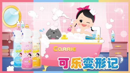 泡泡欢乐多! 可乐狗的泡泡浴变形记 | 凯利和玩具朋友们 CarrieAndToys