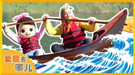 [爱丽去哪儿] 爱丽和小凯利的浪漫湖面划船之旅 | 爱丽去哪儿