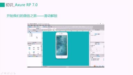北京UI设计诚筑说培训哪家好, 滑动解锁和加载界面的显示