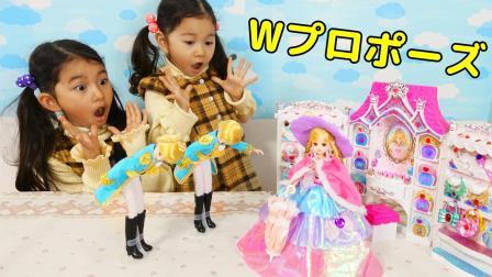 RIKA公主的豪华套装之两个HARUTO王子