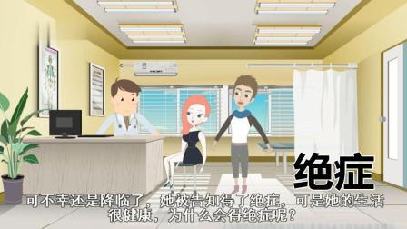 悬疑推理动画《绝症》: 比得绝症还让她伤心的是事情的真相吧!