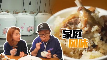 东山洋楼里藏着一个家庭风味餐厅, 每桌一个电饭煲很有感觉!