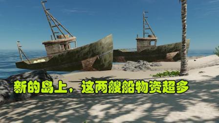荒岛求生23: 我终于到达了新的小岛, 两艘船上有非常多的好东西!