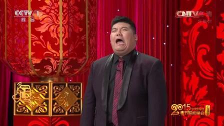 2015 央视春节联欢晚会 小品《小棉袄》冯巩 高晓