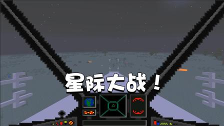 我的世界特别篇66: MC里面居然还可以玩星际大战? 这画面太酷了!