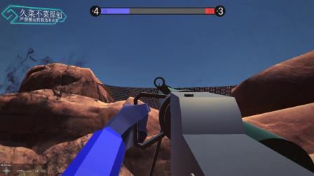 战地模拟器: 拿着二战的枪去打现代的坦克谁会赢呢?