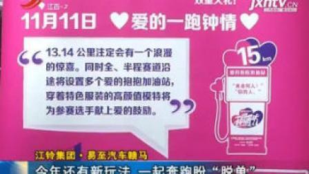 """【江铃集团·易至汽车赣马】2018年还有新玩法 一起奔跑盼""""脱单"""""""