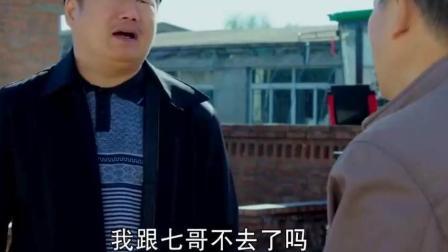 村花谢大脚要往外嫁 谢广坤却一点不在乎 倒是打起超市的主意来!