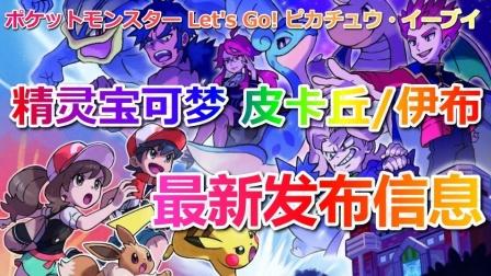★精灵宝可梦 Let's Go! 皮卡丘★Switch版★最新发布信息
