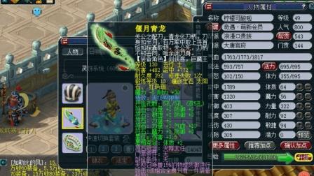 梦幻西游: 西栅老街的49级无级别大唐, 没打符伤害就达到1320