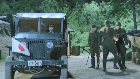 八路军假扮小鬼子大佐, 成功通过小鬼子重兵把守的防区