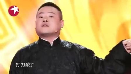 岳云鹏问郭麒麟: 姓郭的有帅的吗? 观众回了一句话, 岳云鹏: 瞎呀