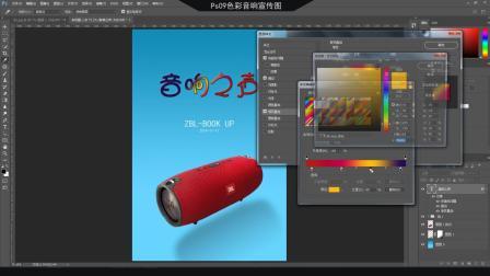Ps09色彩音响宣传图制程流程, 平面设计之路