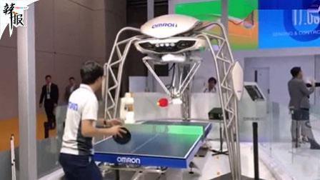 辣报 新华社资讯 机器人陪你打乒乓球想不想试试