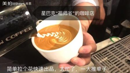 "Peers's Coffee皮爷的咖啡店, Peets号称""星巴克""祖师爷"