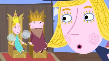 本和霍利的小王国: 女巫比赛